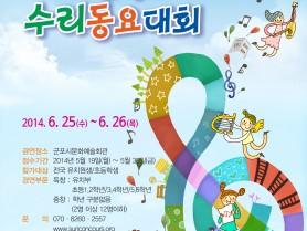 제20회 수리동요대회 포스터[1].jpg